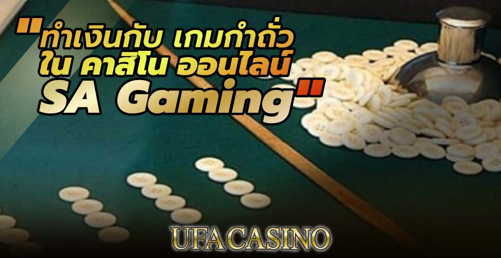 ทำเงิน กับ เกมกำถั่ว ใน คาสิโน ออนไลน์ SA Gaming