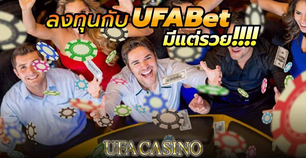 มาร่วมลงทุนกับ UFABet มีแต่รวย!!!