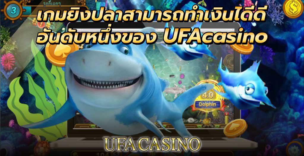 เกมส์ยิงปลาufacasino