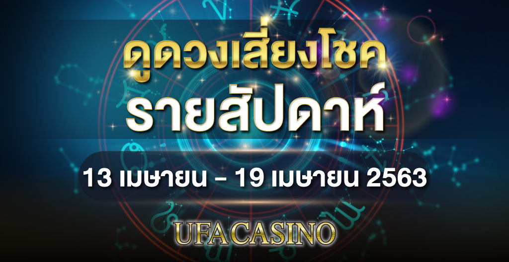 13 - 19 เมษายน 2563 UFABET horo