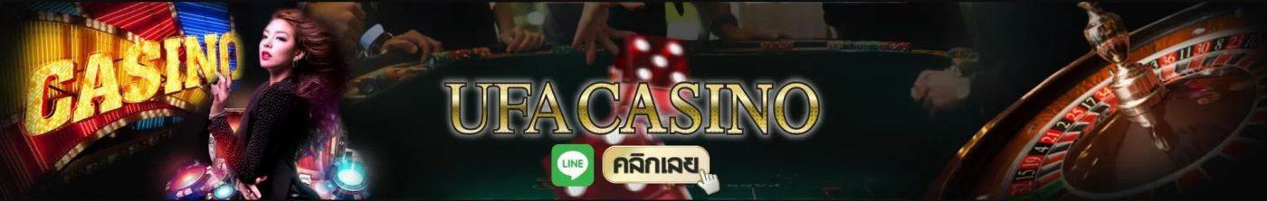 ufa casino แทงบอล เว็บบอลที่ดีที่สุด