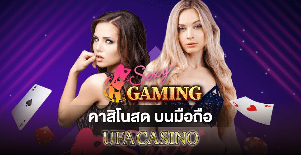 Sexy Gaming คาสิโนสด บนมือถือ