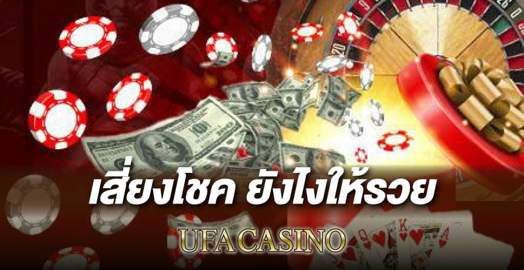 การเสี่ยงโชค บน UFA Casino
