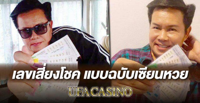 เลขเสี่ยงโชค UFA Casino