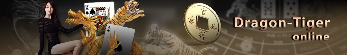 เสือมังกร เกมยอดนิยมที่สุด ตลอดกาล
